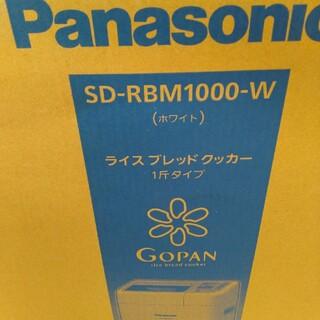 パナソニック(Panasonic)の新品未使用 panasonic ホームベーカリー  ライスブレッドクッカー(ホームベーカリー)