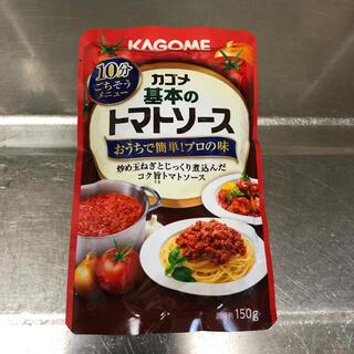 カゴメ(KAGOME)のカゴメ 基本のトマトソース(レトルト食品)