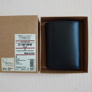 ムジルシリョウヒン(MUJI (無印良品))の無印良品三つ折り財布(折り財布)