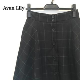 アバンリリー(Avan Lily)の【美品】Avan Lily アヴァンリリィ チェック スカート 前ボタン 黒 緑(ひざ丈スカート)