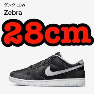 ナイキ(NIKE)のNIKE DUNK LOW PRM ANIMAL PACK ZEBRA 28cm(スニーカー)