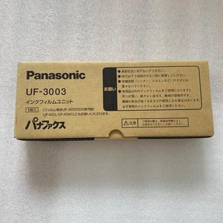 パナソニック(Panasonic)の【未開封】UF-3003 Panasonicパナファクス インクフィルムユニット(オフィス用品一般)