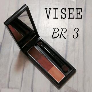 ヴィセ(VISEE)のヴィセリシェアイブロウパウダー BR-3(パウダーアイブロウ)