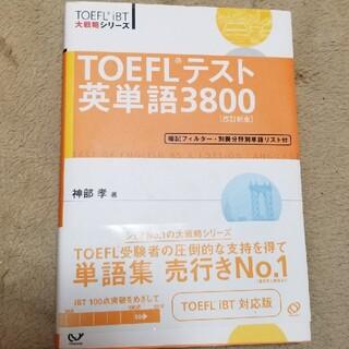 オウブンシャ(旺文社)のTOEFLテスト英単語3800 改訂新版(その他)