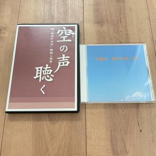 中村天風 CD 『空の声を聴く』 DVD『天風会 朝の行事』 セット(CDブック)