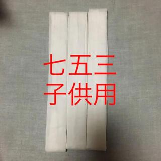 腰紐3本セット(七五三等子供用)(和服/着物)