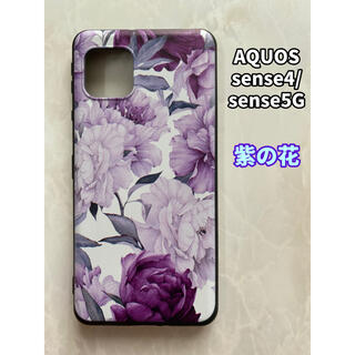 アクオス(AQUOS)のSHARPのTPUスマホケースAQUOSsense4/5G 紫の花(Androidケース)