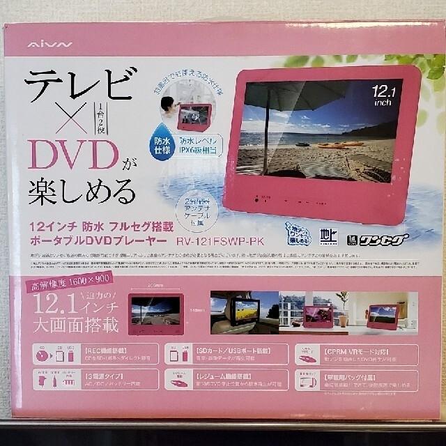 防水 フルセグ搭載 ポータブルDVD プレイヤー スマホ/家電/カメラのテレビ/映像機器(DVDプレーヤー)の商品写真