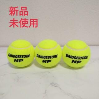ブリヂストン(BRIDGESTONE)の新品 テニスボール☆ブリヂストン 3個(ボール)