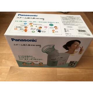 パナソニック(Panasonic)のパナソニック Panasonic EW 6400 新品  (その他)