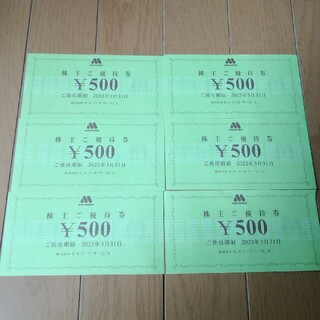 モスバーガー(モスバーガー)の◼モスバーガー 株主優待券 3,000円分 使用期限 2022年3月31日まで(レストラン/食事券)