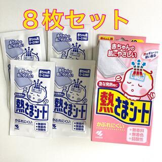 熱さまシート 赤ちゃん用 2枚入×4包