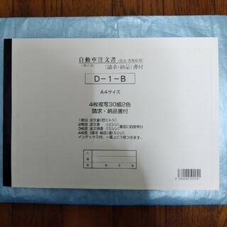 自動車注文書 D-1-B A4サイズ(その他)