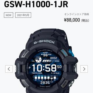 ジーショック(G-SHOCK)のGSW-H1000-1JR NEW 2021年5月価格88,000(腕時計(デジタル))