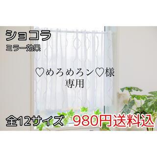 ♡めろめろン♡様 専用 レースカフェカーテン 142㎝×45㎝ 2枚(レースカーテン)