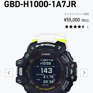 ジーショック(G-SHOCK)のGBD-H1000-1A7JR オンラインストア価格 55,000 (税込)(腕時計(デジタル))
