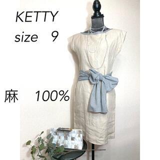 ケティ(ketty)のリネン好きな方❣️ケティ 麻100% シンプルワンピース(ひざ丈ワンピース)
