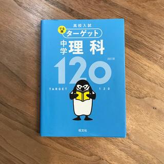 オウブンシャ(旺文社)の高校入試 でる順 ターゲット 中学理科120(語学/参考書)