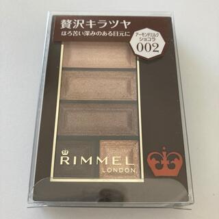 RIMMEL - リンメル ショコラスウィートアイズ 002 アーモンドミルクショコラ 新品未使用