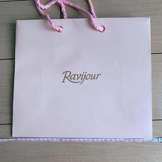 ラヴィジュール(Ravijour)のラヴィジュール ショップ袋(ショップ袋)