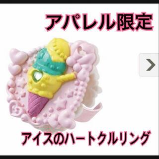 バンダイ(BANDAI)のトロピカル〜ジュ!プリキュア アイスのハートクルリングアパレル限定リング(その他)