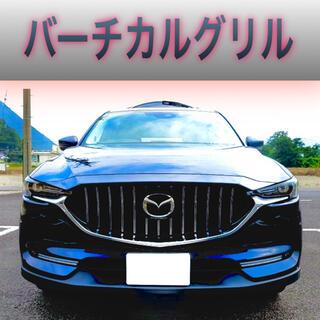 ★【最安値】メッシュ付き CX-5 KF CX-8 KG バーチカルグリル ★(車内アクセサリ)
