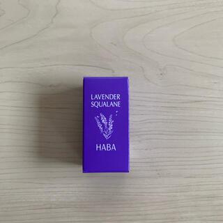 HABA - HABA  ラベンダースクワラン15mL