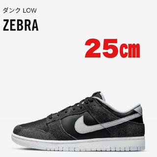 """ナイキ(NIKE)のNIKE DUNK LOW PRM ANIMAL PACK """"ZEBRA""""(スニーカー)"""