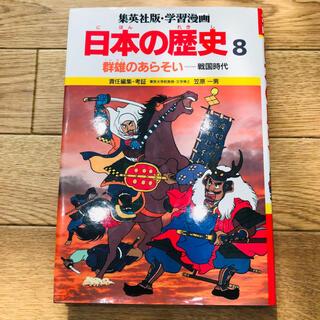 シュウエイシャ(集英社)の学習漫画日本の歴史8 群雄のあらそい(絵本/児童書)