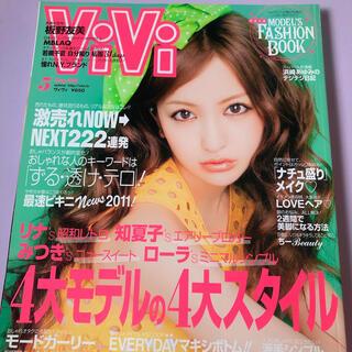 コウダンシャ(講談社)のvivi 2011年05月(ファッション)