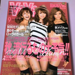 コウダンシャ(講談社)のvivi 2010年09月(ファッション)