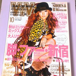 コウダンシャ(講談社)のvivi 2010年10月(ファッション)