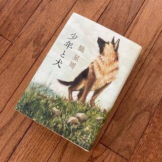 ブンゲイシュンジュウ(文藝春秋)の少年と犬 馳星周(その他)