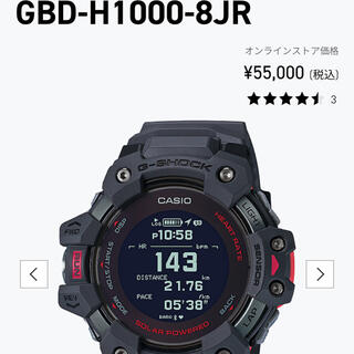 ジーショック(G-SHOCK)のGBD-H1000 SERIES GBD-H1000-8JR価格 55,000(腕時計(デジタル))