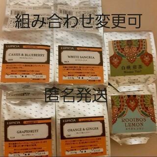 ルピシア(LUPICIA)の【組み合わせ変更可】ルピシアフレーバーティー 6種類セット(茶)
