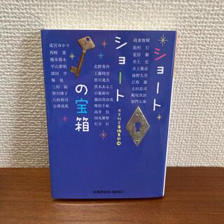 コウブンシャ(光文社)のショートショートの宝箱 短くて不思議な30の物語(文学/小説)