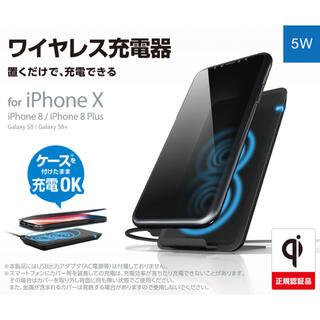 エレコム(ELECOM)のELECOM Qi ワイヤレス充電器 W-QS01BK スタンド 平置き(バッテリー/充電器)