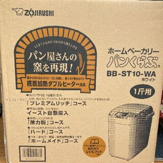 ゾウジルシ(象印)の【新品・未使用】ZOJIRUSHI      BBーST10-WA(ホームベーカリー)