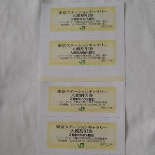 東京ステーションギャラリー50%割引券 2枚 (美術館/博物館)