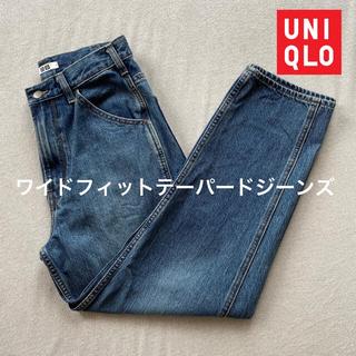 UNIQLO - ユニクロ ワイドフィットテーパードジーンズ