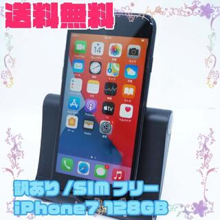 アイフォーン(iPhone)の【訳あり】SIMフリー Apple iPhone7 128GB 574(スマートフォン本体)