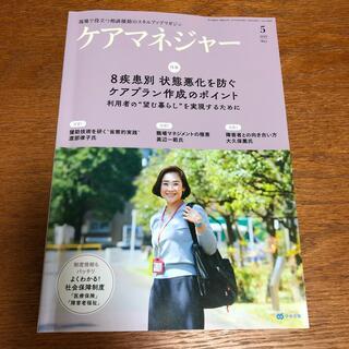 【最新号】ケアマネージャー 2021年 05月号(専門誌)