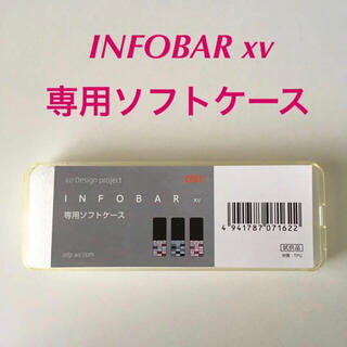 au - 【試供品】INFOBAR xv 専用ソフトケース(au 京セラ)