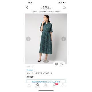 テチチ(Techichi)のワンピース(ロングワンピース/マキシワンピース)