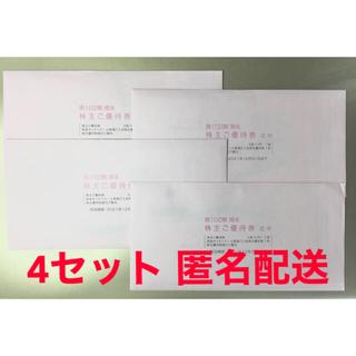 阪急百貨店 - H2Oリテイリング株主優待 4セット