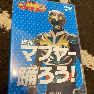 琉神マブヤー  DVD(特撮)