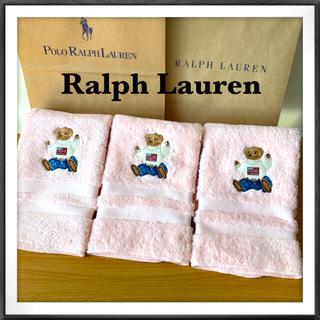 Ralph Lauren - ラルフローレン ポロベア ウォッシュタオル   3枚セット