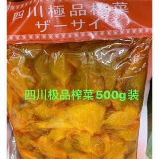 四川极品榨菜ザーサイ 搾菜 美味しいザーサイ 搾菜