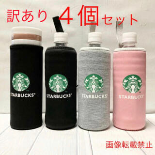 Starbucks Coffee - 【訳あり】スターバックス ペットボトルカバー 500ml 4個セット