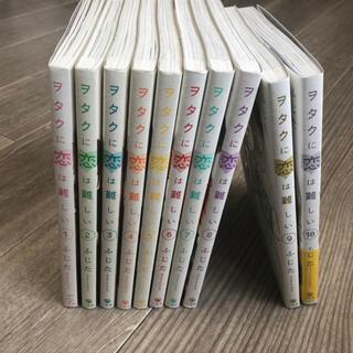 オタクに恋は難しい 1〜10巻 送料込(全巻セット)